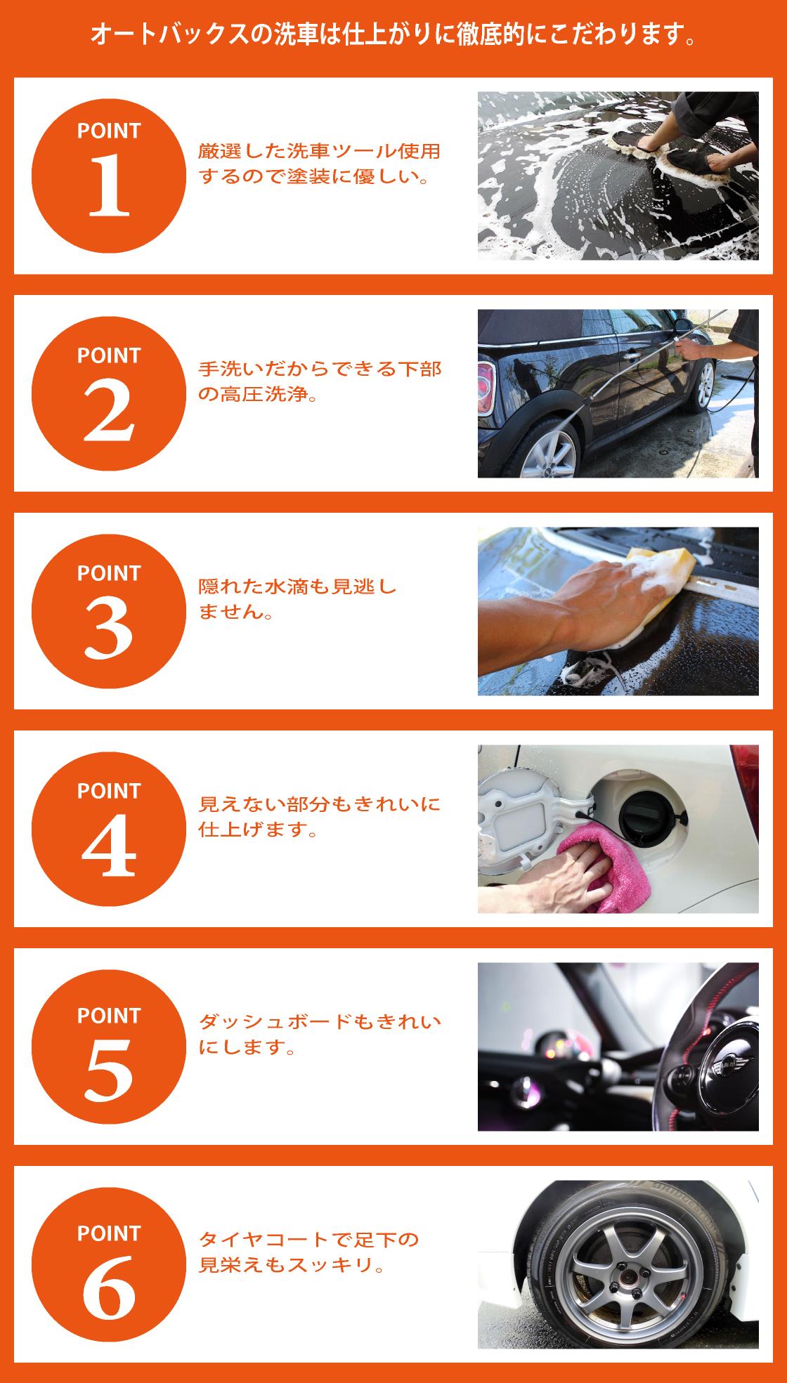 オートバックスの洗車は仕上がりに徹底的にこだわります